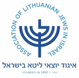 Lithuanian Jews in Israel